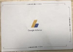 GoogleAdsensemail.JPG